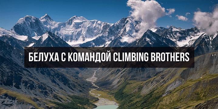 Белуха с командой ClimbingBrothers