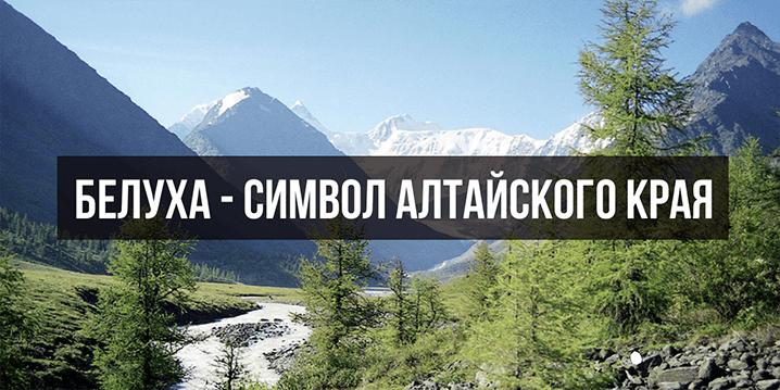 Гора Белуха горный Алтай