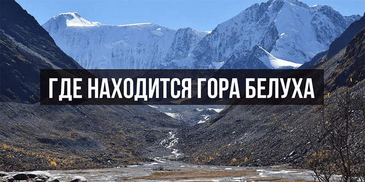 Гора Белуха экскурсия 2020