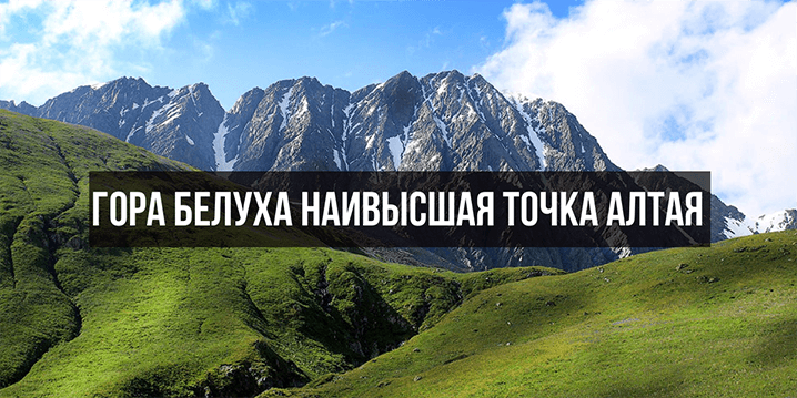 Наивысшая точка Алтая