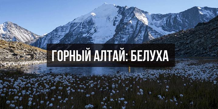 Горный Алтай Белуха: символ Алтая и места силы