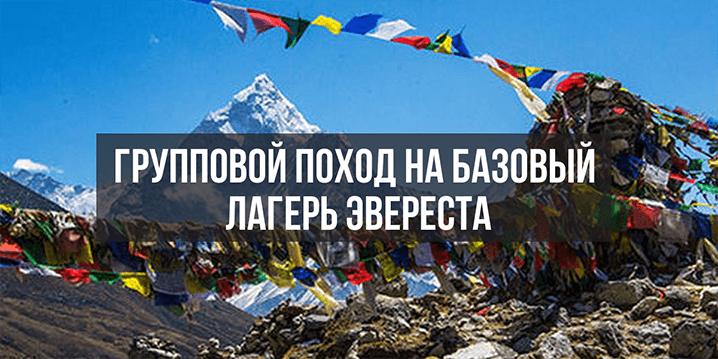 Поход группой на базовый лагерь Эвереста