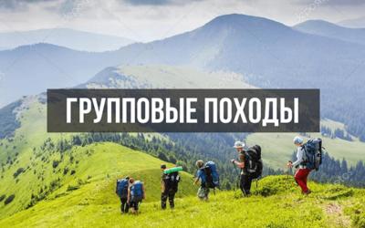 Групповые походы в горы