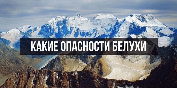 Опасности Алтайских гор