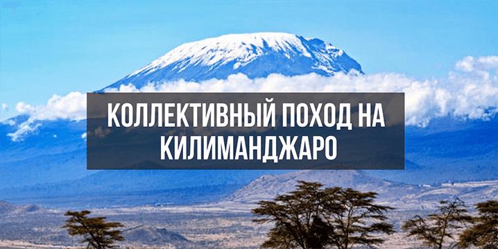 Групповые походы на Килиманджаро