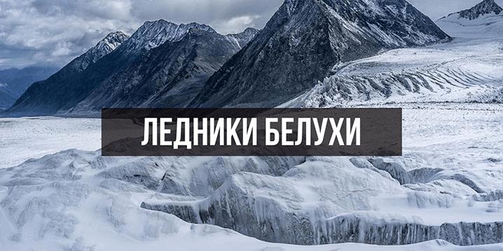 Ледники Белухи