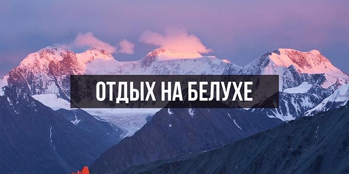 Отдых в Алтае