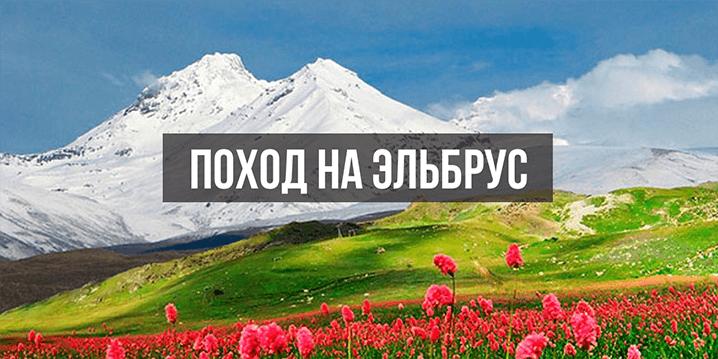 Групповые походы на Эльбрус