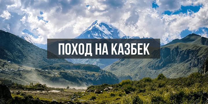 Групповые походы на Казбек