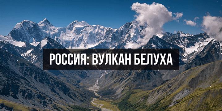 Вулкан Белуха Россия