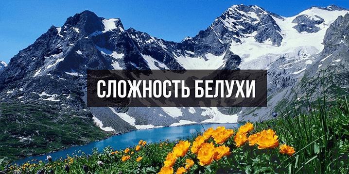 Горный Алтай Белуха