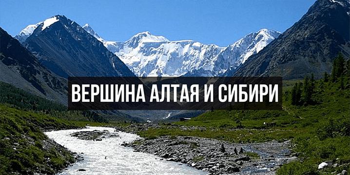 Белуха вершина Алтая и Сибири
