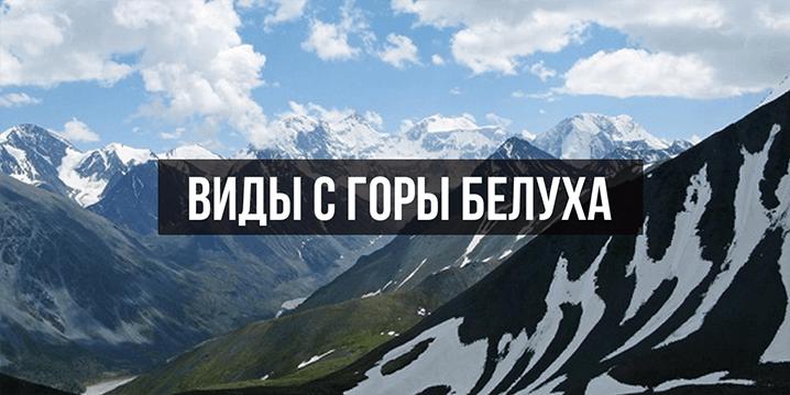 Гора Белуха интересные факты