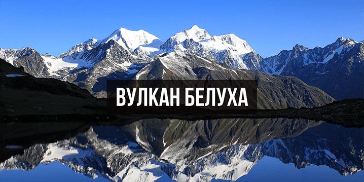 Вулкан Белуха: восхождение для сильных духом