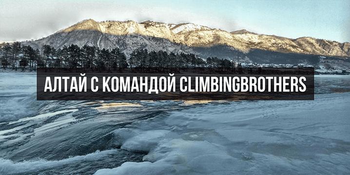 Алтай с командой climbingbrothers