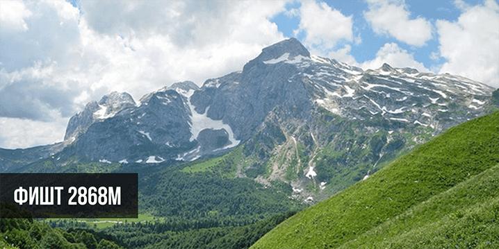 Гора Фишт для начинающих