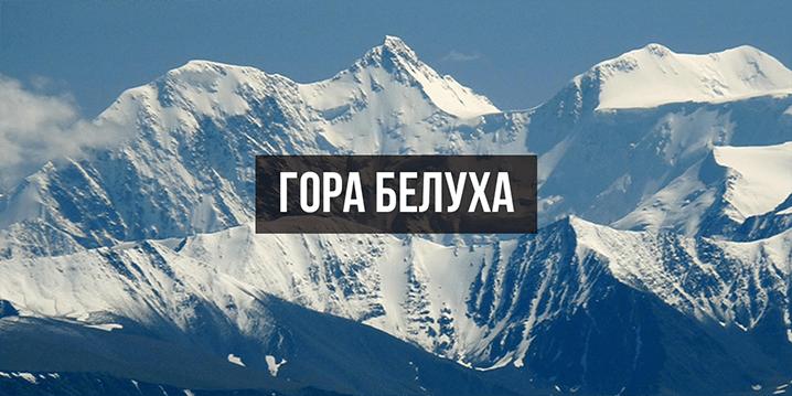 Горы Алтая Белуха