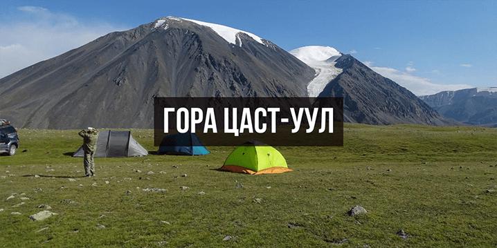 Горы Алтая Цаст-Уул