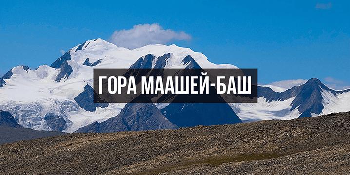 Горы Алтая Мааши-Баш