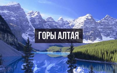 Какие горы на Алтае: рассмотрим Альпийско-Гималайский пояс