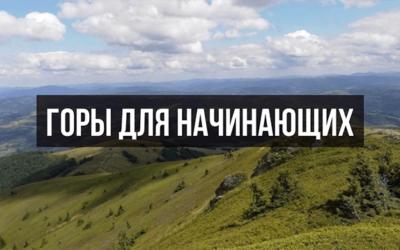 Горы для начинающих – как начать покорять вершины