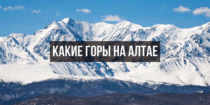 Какие горы на Алтае
