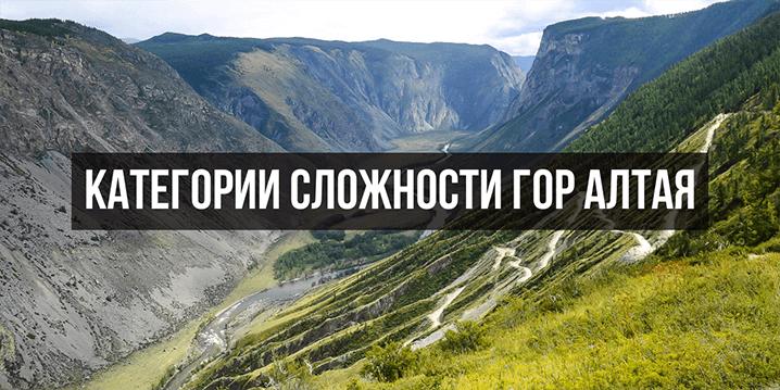 Какие горы на Алтае категории сложности