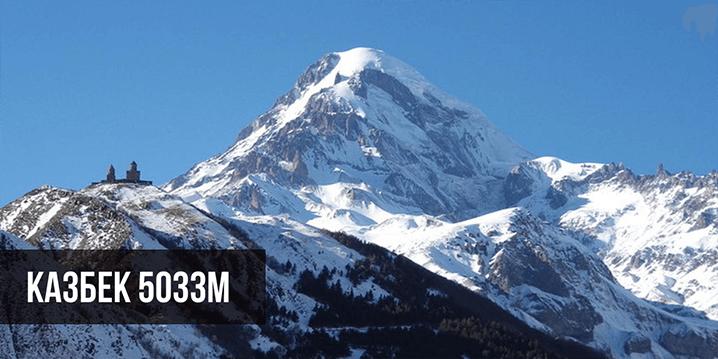 Казбек гора для начинающих