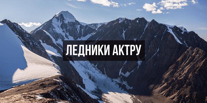 Горы Алтая Ледники Актру