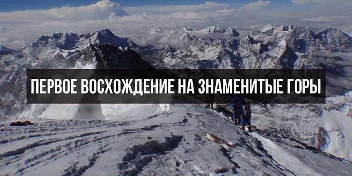 Первое восхождение на горы