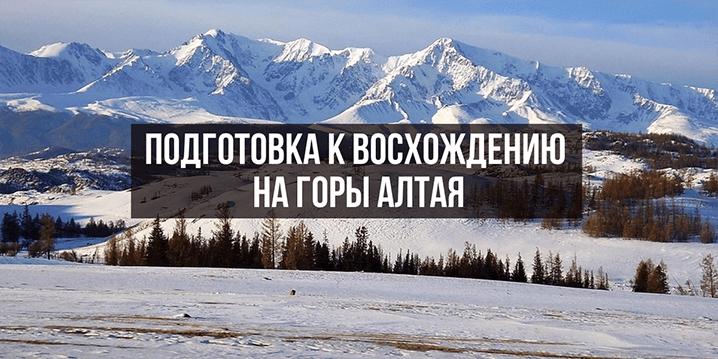 Подготовка к Алтайским горам