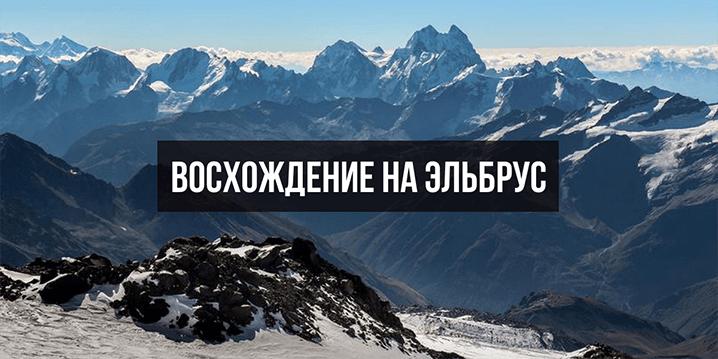 Первое восхождение на Эльбрус