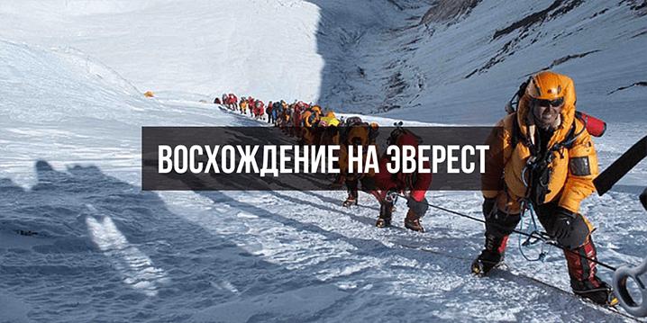 Первое восхождение на Эверест