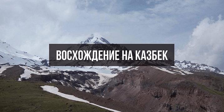 Первое восхождение на Казбек