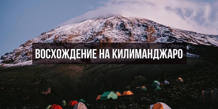 Первое восхождение на Килиманджаро