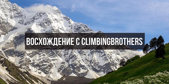 Восхождение с командой ClimbingBrothers