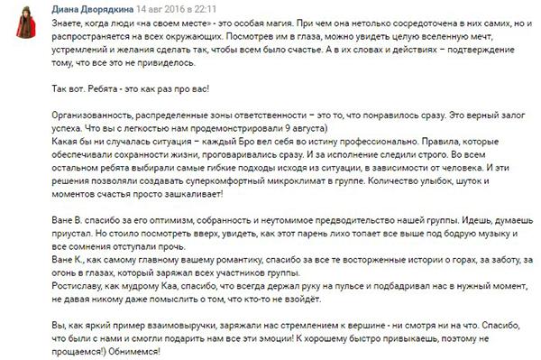 Отзыв Дагестан 1