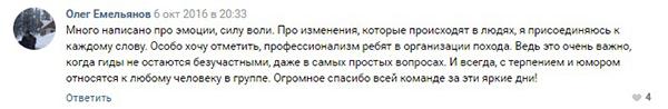 Отзыв Дагестан 2