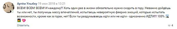 Отзыв Дагестан 3