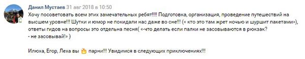 Отзыв Дагестан 4