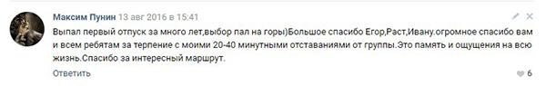 Отзыв Дагестан 6