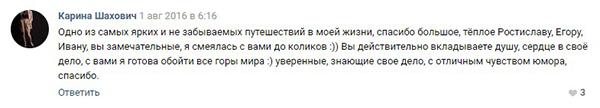 Отзыв Дагестан 7
