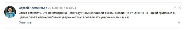 Отзыв Дагестан 8
